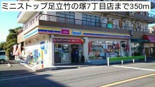 ミニストップ足立竹の塚7丁目店まで350m