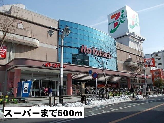 スーパーまで600m
