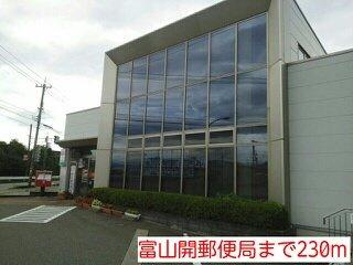 富山開郵便局まで230m