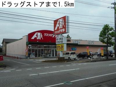 クスリのアオキ上飯野店まで1500m