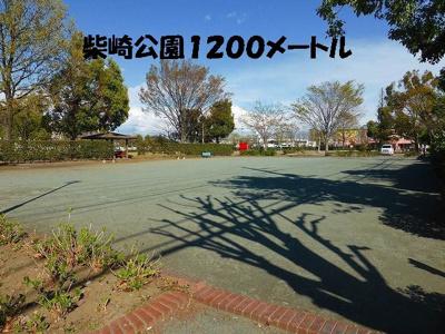 柴崎公園まで1200m