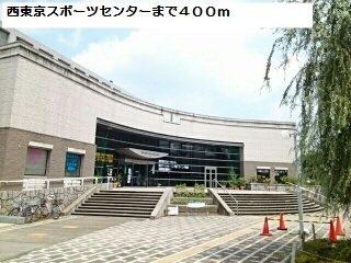 西東京スポーツセンターまで400m