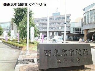 西東京市役所まで430m