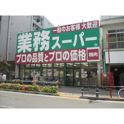 スーパー「業務スーパー高円寺まで31m」業務スーパー