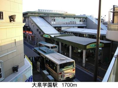大泉学園駅まで1700m