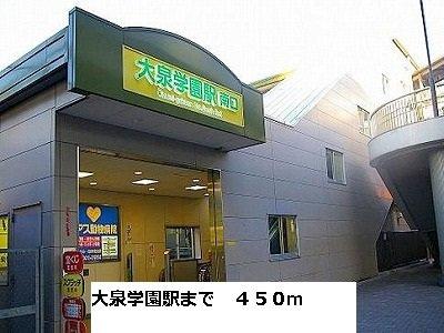 大泉学園駅まで450m
