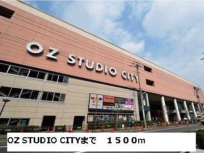 OZスタジオまで1500m