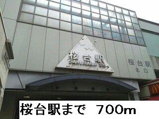 桜台駅まで700m