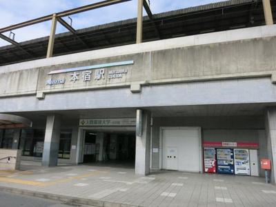 名鉄本線「本宿駅 」まで870m
