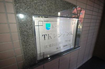 【その他】TKレジデンス