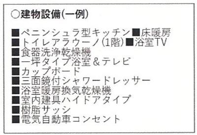 【設備】新築 横浜線 相原駅 相模原市緑区相原町 建物 34坪