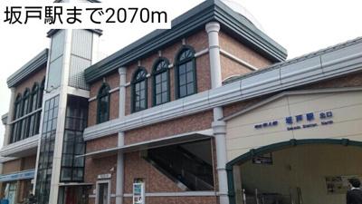 坂戸駅まで2070m