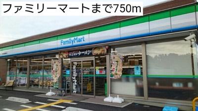 ファミリーマートまで750m