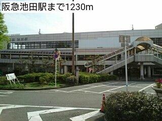 阪急池田駅まで1230m