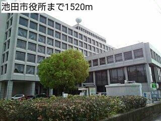 池田市役所まで1520m