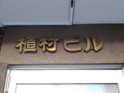 【エントランス】植村ビル