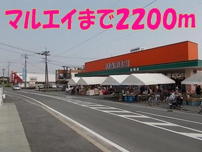 マルエイ岩崎店まで2200m