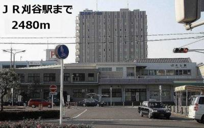 JR刈谷駅まで2480m
