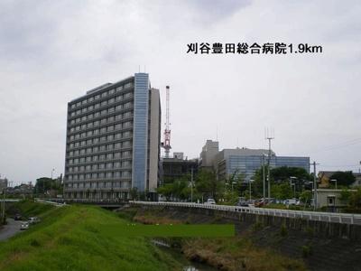 刈谷豊田総合病院まで1900m