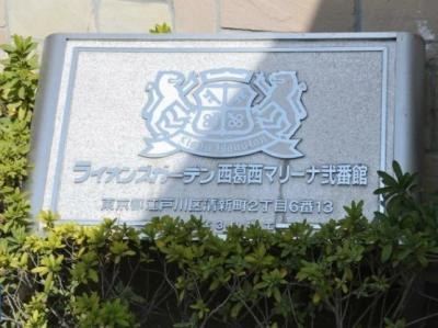 ライオンズガーデン西葛西マリーナ弐番館のマンション名です。