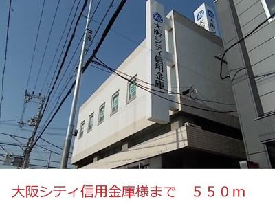 大阪シティ信用金庫様まで550m