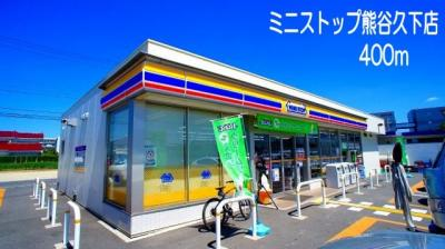 ミニストップ 熊谷久下店まで400m