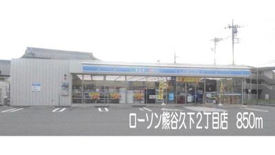 ローソン熊谷久下2丁目店まで850m
