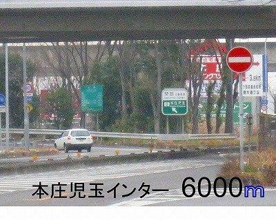 本庄児玉インターまで6000m