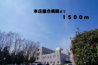 本庄総合病院まで1500m
