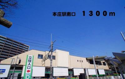 本庄駅南口まで1300m