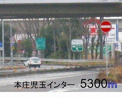 本庄児玉インターまで5300m