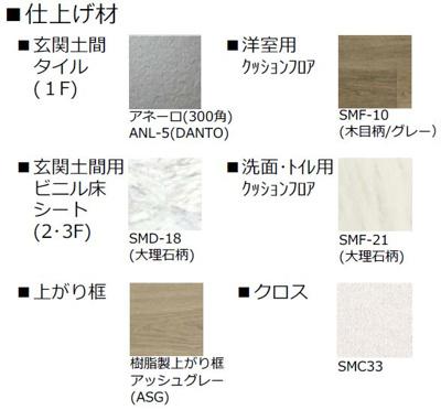 【内装】【シャーメゾン】仮)桜木5丁目新築シャーメゾン