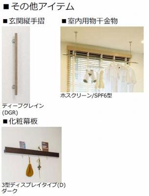【設備】【シャーメゾン】仮)桜木5丁目新築シャーメゾン