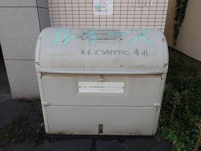 【その他共用部分】エンドレス三井南5条Ⅰ