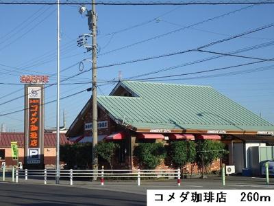コメダ珈琲店西尾寺津店まで260m