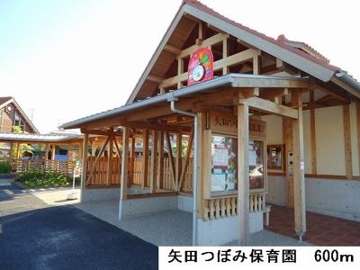 矢田つぼみ保育園まで600m