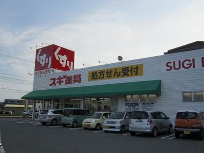 スギ薬局幡豆店まで210m