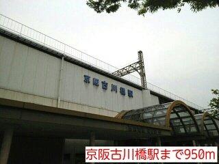京阪古川橋駅まで950m