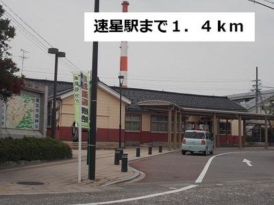 速星駅まで1400m