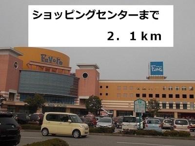 ファボーレまで2100m