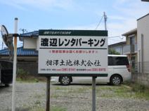 渡辺レンタパーキングの画像