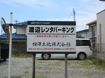 【外観】渡辺レンタパーキング