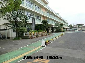 名細小学校まで1500m
