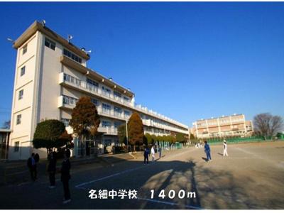 名細中学校まで1400m