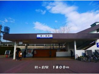 鶴ヶ島駅まで1800m