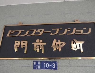 セブンスターマンション門前仲町のマンション名です。