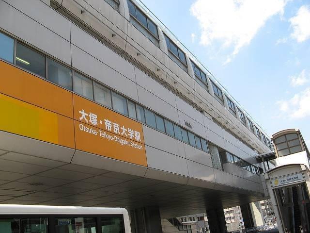 大塚・帝京大学駅まで500m