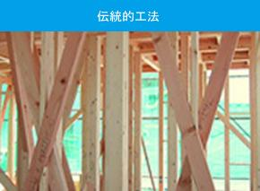 「木造軸組み工法」は土台、柱、梁などの住宅の骨格を木の軸で造る工法で、改良・発達を繰り返してきました。接合部には補強金物取り付け、床には構造用合板を使用するなど、強い耐震性・耐久性を発揮しています。