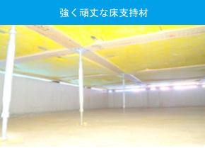 建物の床を支える「床束」と呼ばれる支持材に、サビやシロアリを寄せ付けない鋼製の床束を採用。信頼性が高く、安心の強度で頑丈な構造を支えます。長期間の使用でも痩せず、腐らず、メンテナンス性にも優れた素材。