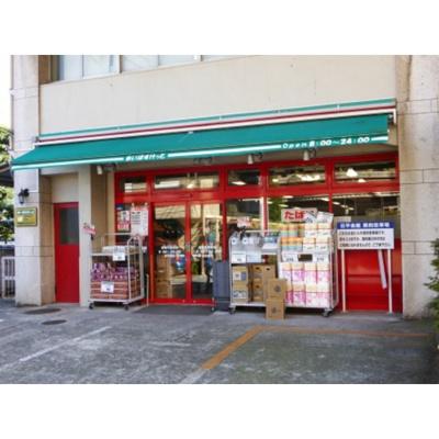スーパー「まいばすけっと桜新町駅前店まで219m」